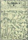 ローマ帝国衰亡史 (2)