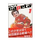 capeta カペタ (1) (KCデラックス)