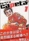 capeta(カペタ) / 曽田 正人 のシリーズ情報を見る