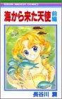 海からきた天使 1 (りぼんマスコットコミックス)の詳細を見る