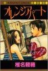 オレンジアパート / 椎名 軽穂 のシリーズ情報を見る