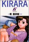 Kirara 6 元気でね!! (ヤングジャンプコミックス)
