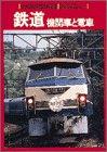 鉄道―機関車と電車 (小学館の学習百科図鑑 (11))