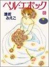 ベル・エポック (6) (ヤングユーコミックス)