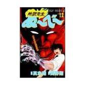 地獄先生ぬ~べ~ (12) (ジャンプ・コミックス)