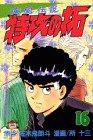 疾風(かぜ)伝説特攻(ぶっこみ)の拓 (16) (講談社コミックス―Shonen magazine comics (2114巻))
