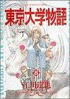 東京大学物語 (8) (ビッグコミックス)の詳細を見る