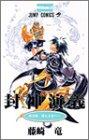 封神演義 23 (ジャンプコミックス)の詳細を見る