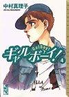ギャルボーイ!(4) (講談社漫画文庫)