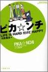 ピカ・ンチ―LIFE IS HARD だけど HAPPY (竹書房文庫)