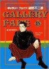 ギャラリーフェイク (15) (ビッグコミックス) 画像