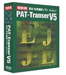 PAT-TRANSER Ver5 forWindowsネットワーク対応版