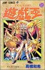 遊☆戯☆王 (25) (ジャンプ・コミックス)