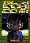 名探偵コナン―テレビアニメ版 (Part2-2) (少年サンデーコミックス―ビジュアルセレクション)