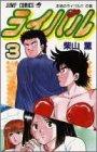 ライバル 3 (ジャンプコミックス)