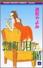 雲雀町1丁目の事情 4 (りぼんマスコットコミックス)