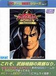 PCゲームBestシリーズ Vol.7 真サムライスピリッツ