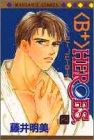 <B+>heroes. 2 (マーガレットコミックス)