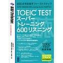 TOEIC TEST スーパートレーニング 600リスニング