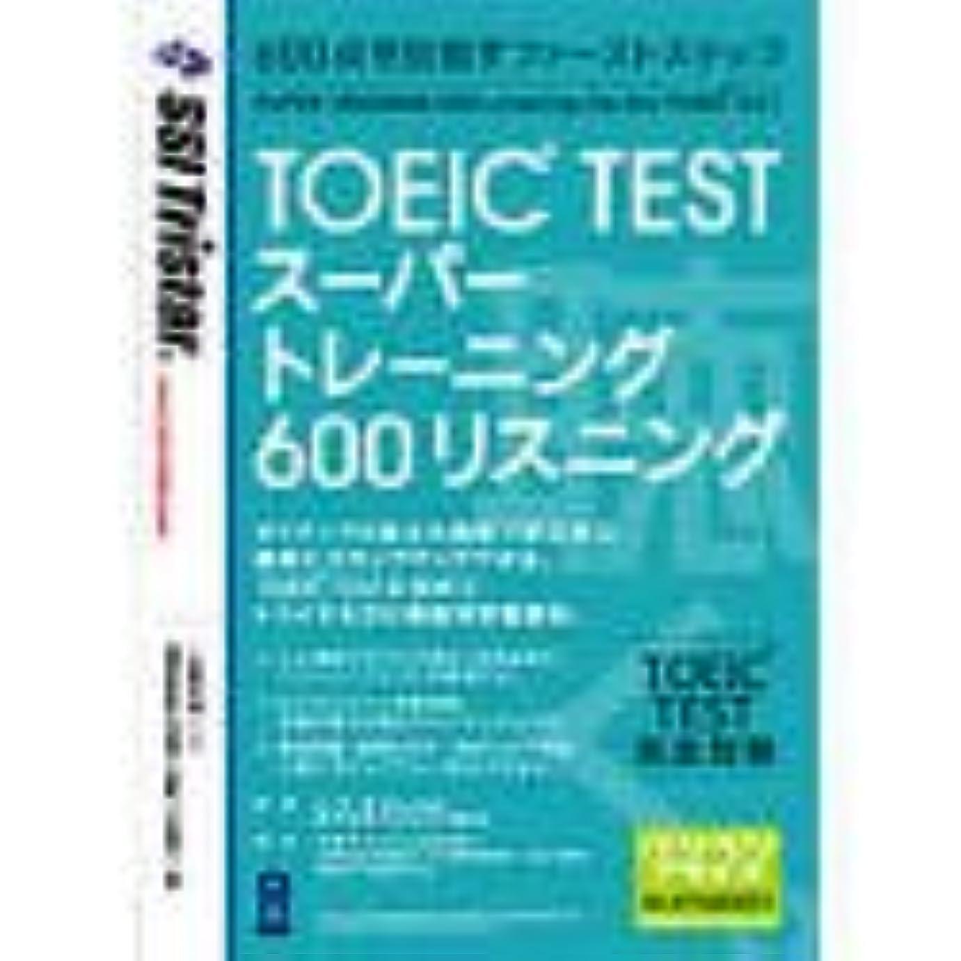 まばたき含む織るTOEIC TEST スーパートレーニング 600リスニング