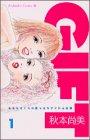 Gift 1―ももとさくらの崖っぷちアイドル白書 (Be・Loveコミックス)