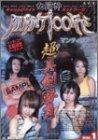 女闘神マンティコア VOL.1 [DVD]