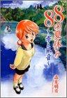 88の夏休み―雫と風音 (角川コミックス・エース)の詳細を見る