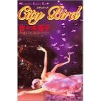City bird (講談社コミックスキス)