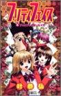 プリティフェイス 6 (ジャンプコミックス)