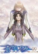 蒼穹のファフナー Arcadian project 09 [DVD]