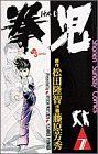 拳児 (7) (少年サンデーコミックス)