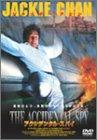 アクシデンタル・スパイ [DVD]の詳細を見る
