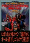 スーパーロボットコミック 超電磁ロボ コン・バトラーV&超電磁マシーン ボルテスV&闘将ダイモス (アクションコミックス)