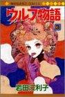 ウルフ物語 (3) (マーガレットコミックス (2579))