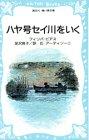 『ハヤ号セイ川をいく (講談社青い鳥文庫)』のトップ画像