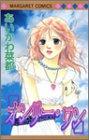 オンリー・ワン (マーガレットコミックス (3554))