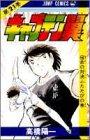 キャプテン翼 (第21巻) (ジャンプ・コミックス)