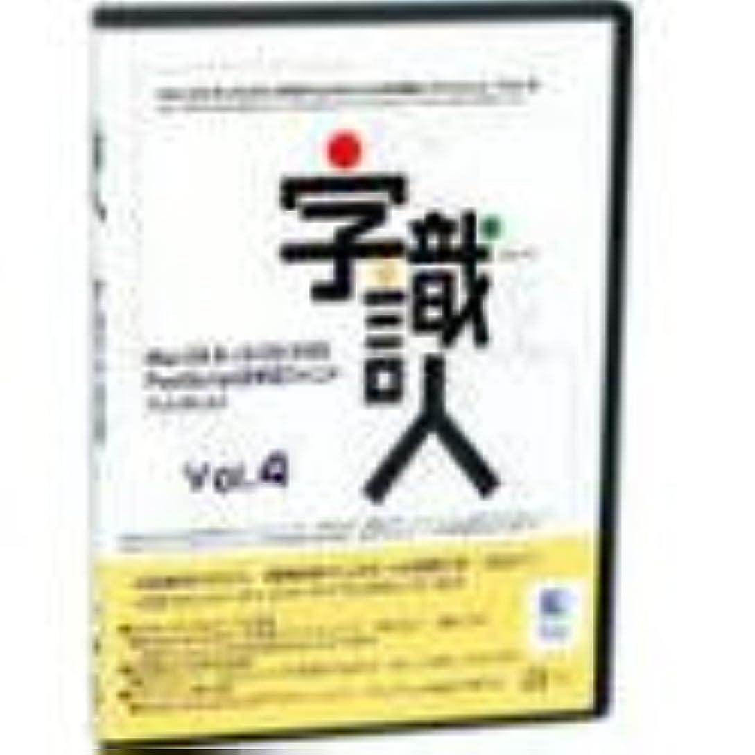 櫛美人バックアップ字識人 MacOS 8 & 9/OS X対応PostScript日本語ATMフォント Vol.4 1書体選択版