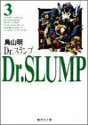 Dr.スランプ (3) (集英社文庫―コミック版)