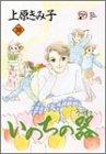 いのちの器 (30) (Akita lady's comics DX)
