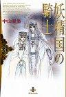 妖精国(アルフヘイム)の騎士 (4) (秋田文庫)