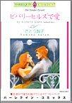 ビバリーヒルズで愛 (エメラルドコミックス Harlequin Comics Collect)
