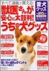 獣医さんが安心に太鼓判!うちの犬(コ)用グッズ―すべて通販で買える! (Gakken Mook)の画像