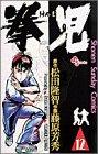 拳児 (12) (少年サンデーコミックス)