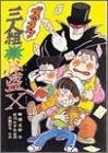 ズッコケ三人組対怪盗X (新・こども文学館)の詳細を見る