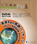 革命Fan 感謝パッケージ CD革命 Virtual Pro Version 6.5