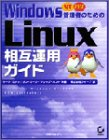 WindowsNT/2000管理者のためのLinux相互運用ガイド