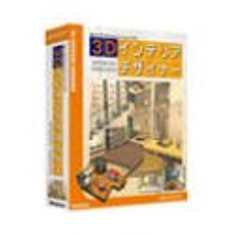 3Dインテリアデザイナー