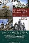 SEA ANEMONEのヨーロッパ旅行―大阪ガスマンドリンクラブ海外公演の旅