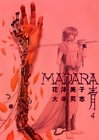 MADARA〈青〉 (4) (角川コミックス・エース)